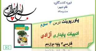 پاورپوینت درس3 آزادی فارسی دوازدهم