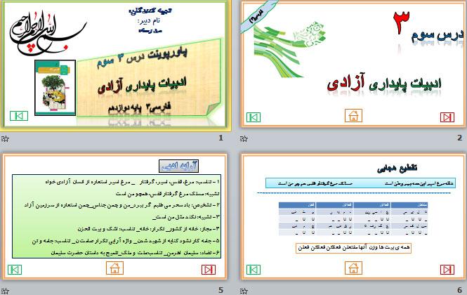 پاورپوینت درس 3 فارسی پایه دوازدهم