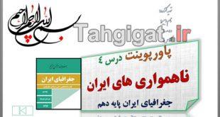 پاورپوینت درس4 ناهمواری های ایران جغرافیای ایران پایه دهم