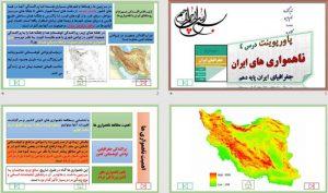 پاورپوینت درس 4 جغرافیای ایران پایه دهم