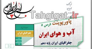پاورپوینت درس 5 آب و هوای ایران جغرافیا دهم