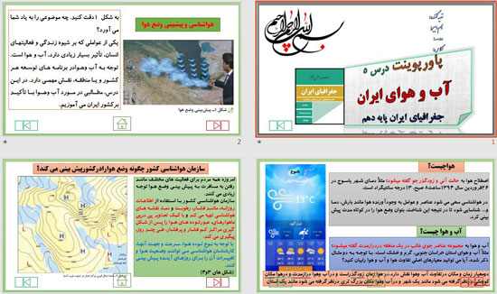 پاورپوینت درس 5 جغرافیای ایران پایه دهم