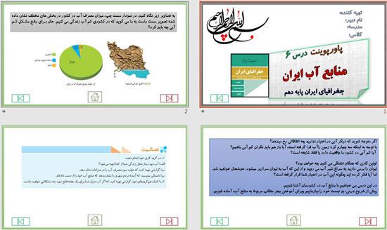 پاورپوینت درس 6 منابع آب ایران جغرافیای ایران پایه دهم