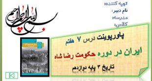 پاورپوینت درس 7 ایران در دوره حکومت رضا شاه تاریخ دوازدهم