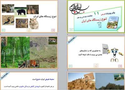 پاورپوینت درس 11تنوع زیستگاه های ایران اجتماعی هفتم