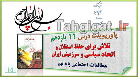 پاورپوینت درس 11 تلاش برای حفظ استقلال و اتحاد سیاسی و سرزمینی ایران