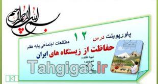 پاورپوینت درس 12حفاظت از زیستگاه های ایران اجتماعی هفتم