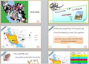 پاورپوینت درس 13 جمعیت ایران اجتماعی هفتم