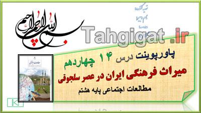 پاورپوینت درس14میراث فرهنگی ایران در عصر سلجوقی اجتماعی هشتم