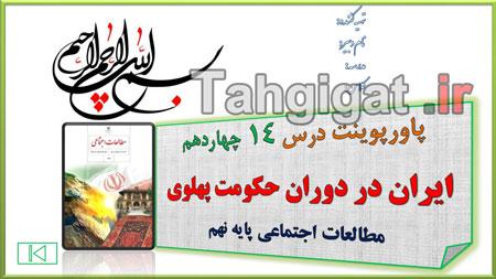 پاورپوینتدرس 14 ایران در دوران حکومت پهلوی اجتماعی نهم