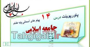 پاورپوینتدرس14 جامعه اسلامی ما مسلمانان پیام هشتم