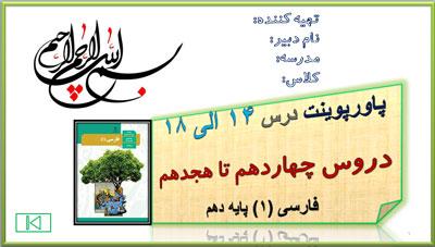 پاورپوینت درس 14 الی 18 فارسی دهم