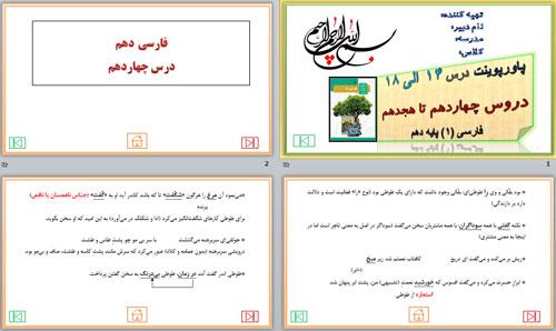 درس 14 الی 18 فارسی دهم
