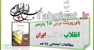 پاورپوینتدرس 15 انقلاب اسلامی ایران اجتماعی نهم