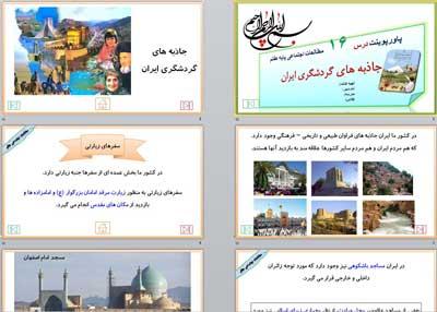 پاورپوینت درس 16جاذبه های گردشگری ایران اجتماعی هفتم