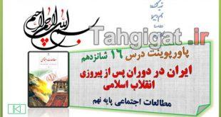 پاورپوینتدرس 16 ایران در دوران پس از پیروزی انقلاب اسلامی اجتماعی نهم