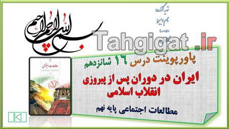 پاورپوینت ایران در دوران پس از پیروزی انقلاب اسلامی