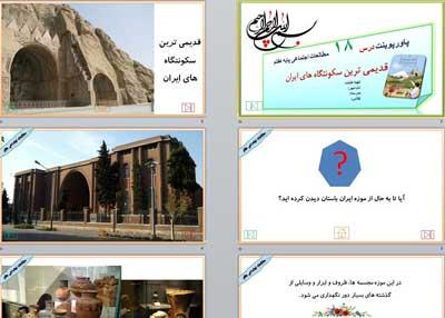 درس 18قدیمی ترین سکونتگاه های ایران اجتماعی هفتم