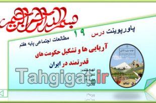 پاورپوینت درس19 آریایی ها و تشکیل حکومت های قدرتمند در ایران اجتماعی هفتم