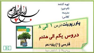 پاورپوینت درس 1 الی 8 فارسی دهم
