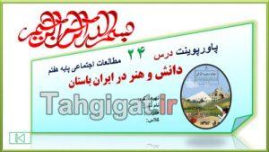 پاورپوینت درس 24 دانش و هنر در ایران باستان اجتماعی هفتم