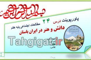 پاورپوینت درس24 دانش و هنر در ایران باستان اجتماعی هفتم