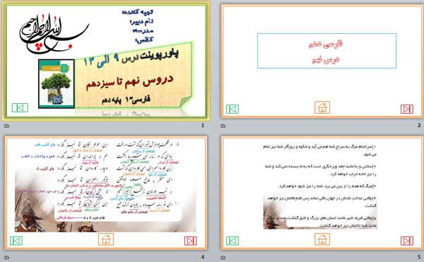 پاورپوینت درس 9 الی 13 فارسی دهم