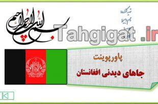 پاورپوینت جاهای دیدنی افغانستان