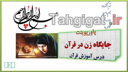 پاورپوینت جایگاه زن در قرآن درس قرآن