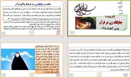 پاورپوینت جایگاه زن در قرآن