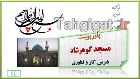 پاورپوینت مسجد گوهرشاد کار و فناوری