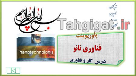 پاورپوینت فناوری نانو درس کار و فناوری